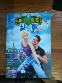 今古传奇故事版2005.(10上半月)