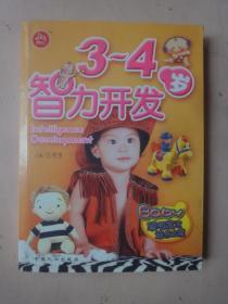 3-4岁智力开发(2006年1版1印)