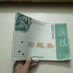 围棋《第一 、二册》习题集合集