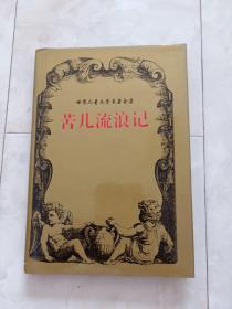 世界儿童文学名著全集《苦儿流浪记》32开 精装+护封,1997年1版1印,印6000册。