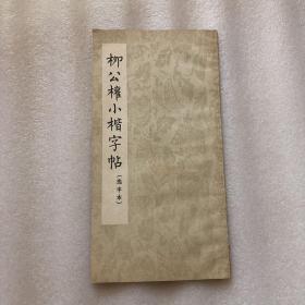 柳公权小楷字帖(1964年一版一印)