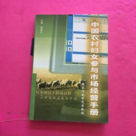 中国农村妇女参与市场经营手册