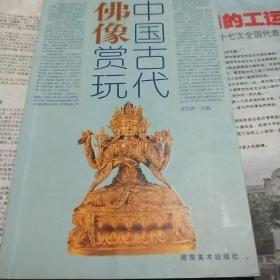 中国古代佛像赏玩