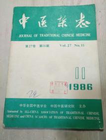 中医杂志  1986年第11期