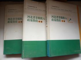 河北省非税收入政策指南  (上 中 下三册)