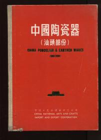 中国陶瓷器(汕头部分)