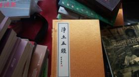 净土五经(带盒 线装)