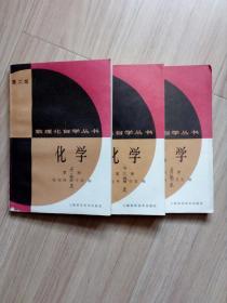 《数理化自学丛书》化学2,3,4(第二版)