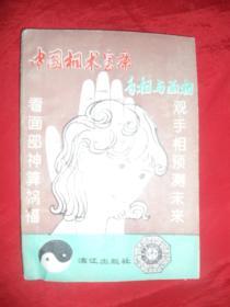中国相术宝库(手相与面相)