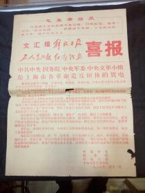 文革布告:文汇报、解放日报、工人造反报、红卫战报喜报---中共中央军委、中医文革小组给上海市各革命造反团体的贺电、反对经济主义粉碎资产阶级反动路线的新反扑