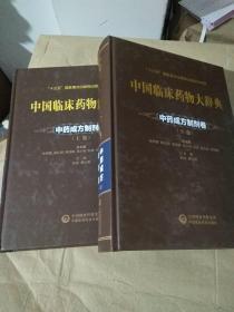 中国临床药物大辞典 中药成方制剂卷上下册  精装