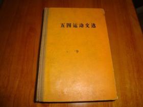 五四运动文选精装本(1959年囊括了李大钊陈独秀等风云人物的文章)