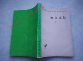 汉译世界学术名著丛书----欧文选集 第二卷