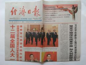经济日报 2013年3月6日【1-16版全】十二届全国人大一次会议在京开幕