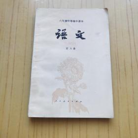 六年制中学高中课本 语文第六册