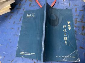 罗永平评说太极拳.