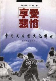 正版二手正版享受悲怆:中国足球的文化解读杨云峰、伏瑛 著9787801460004