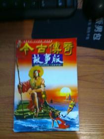 今古传奇故事版2001年6月号(总第9期)
