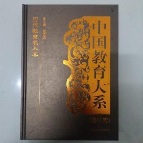 中国教育大系:历代教育名人志(修订版)