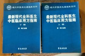 现代中医药文库临床系列
