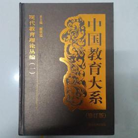 中国教育大系:现代教育理论丛编(一)修订版