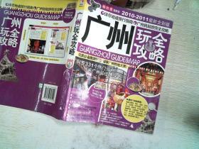 广州玩全攻略(激新版)2010-2011最新全彩版,.