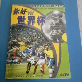 你好,世界杯。2002年世界杯CCTV观战指南。无cd光盘。