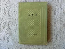 五卷书 网格