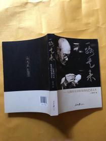 一路走来:记我的父亲韩茂功的艺术人生