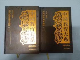 中国教育大系:历代教育论著评选(修订版)一 二全2册