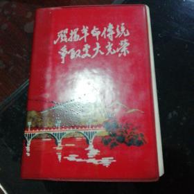 文革笔记本(发扬革命传统,争取更大光荣)