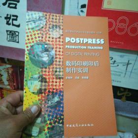 高职高专艺术设计专业规划教材·印刷:数码印刷印后制作实训(附光盘)