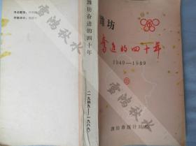 潍坊——奋进的四十年——1949---1989