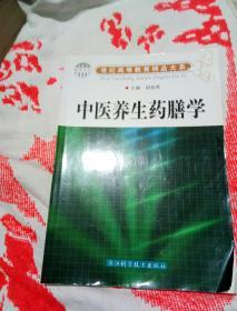 医学系列·世纪高等教育精品大系:中医养生药膳学