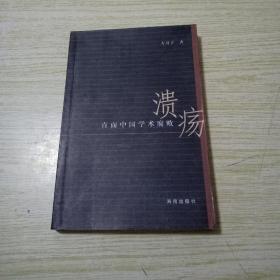 溃疡:直面中国学术腐败