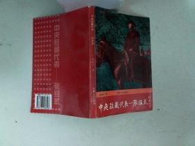 中央驻藏代表——张经武