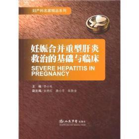 妊娠合并重型肝炎救治的基础与临床