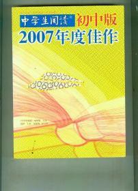 《中学生阅读》初中版2007年度佳作