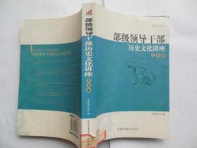 部级领导干部历史文化讲座:艺术卷(图文全本)