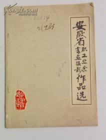 安徽省职工业余书画摄影作品选(安徽省总工会宣传部)16开 82年