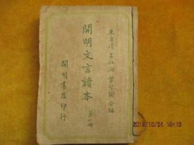开明文言读本(第一、二册合订)民国37年初版