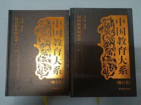 中国教育大系:历代教育制度考(修订版)一 二全2册