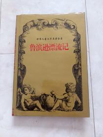 世界儿童文学名著全集《鲁滨逊漂流记》32开 精装+护封,1997年1版1印,印6000册。