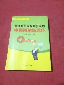 重庆地区常见病多发病中医预防与治疗