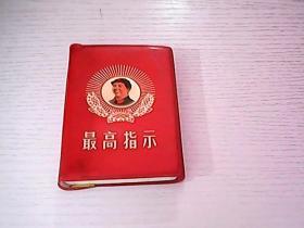 最高指示《毛 像一张 林彪题词一页》
