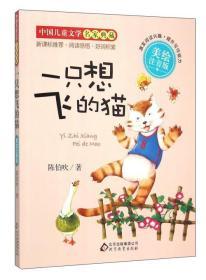 一只想飞的猫/中国儿童文学名家典藏