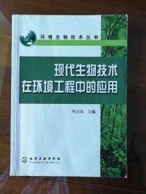 现代生物技术在环境工程中的应用(环境生物技术丛书)
