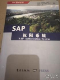 SAP 权限系统