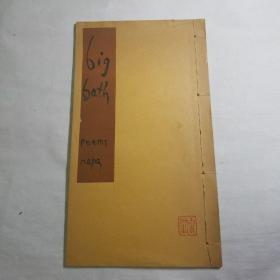 六十年代外文艺术诗集签名本