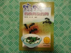 蚂蚁的食用及药用(修订版)
